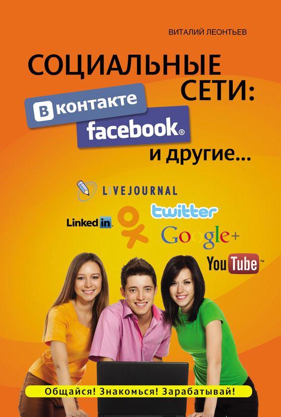 Социальные сети. ВКонтакте, Facebook и другие… #книгавдорогу, #литература, #журнал, #чтение, #детскиекниги, #любовныйроман, #юмор