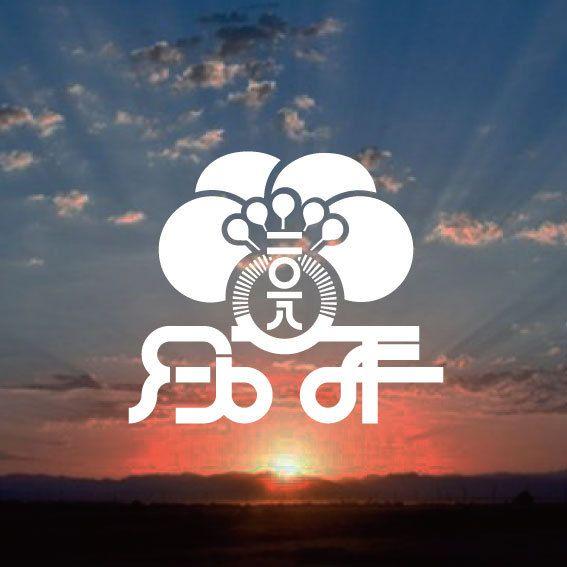 sheep-zz:「戌年」 http://typosanpo.tumblr.com/post/169166680817/sheep-zz-戌年 by http://apple.co/2dnTlwE