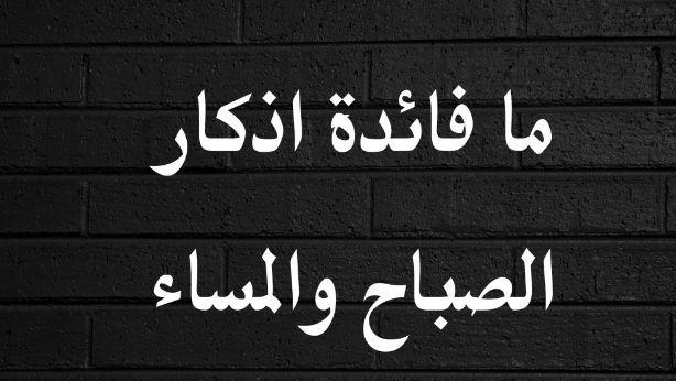 فوائد أذكار الصباح وسائر الأوراد بالشرح Arabic Calligraphy Calligraphy