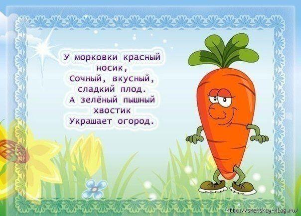 Стихи про овощи | МАМА И МАЛЫШ
