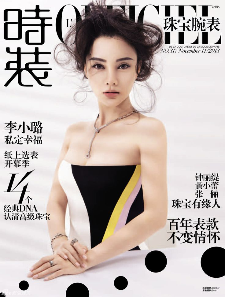 "Chinese actress Li Xiaolu covers ""L'Officiel"""