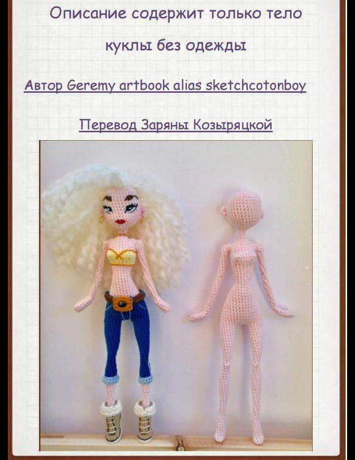Кукла Джереми