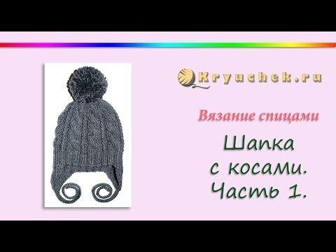Шапка с косами спицами. Часть 2. (Knitting. Hat with braids. Part 2) - YouTube