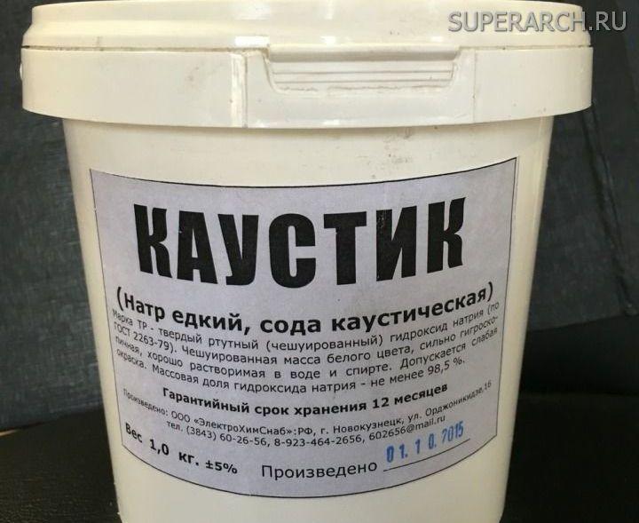 Каустическая сода инструкция по применению.