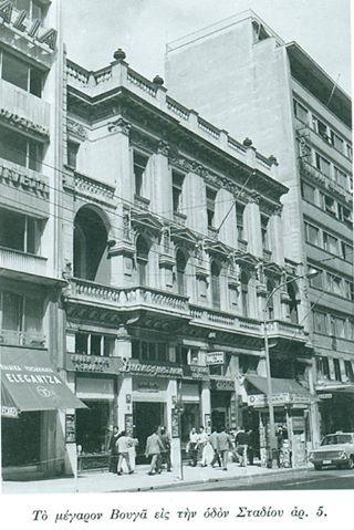 Μέγαρο Ιωάννη Βουγά  Σταδίου 5 Έτος κατασκευής: 1893 Κατεδάφιση:1969 Αρχιτέκτων: Ernst Ziller [γεν. 1837 - †1923]