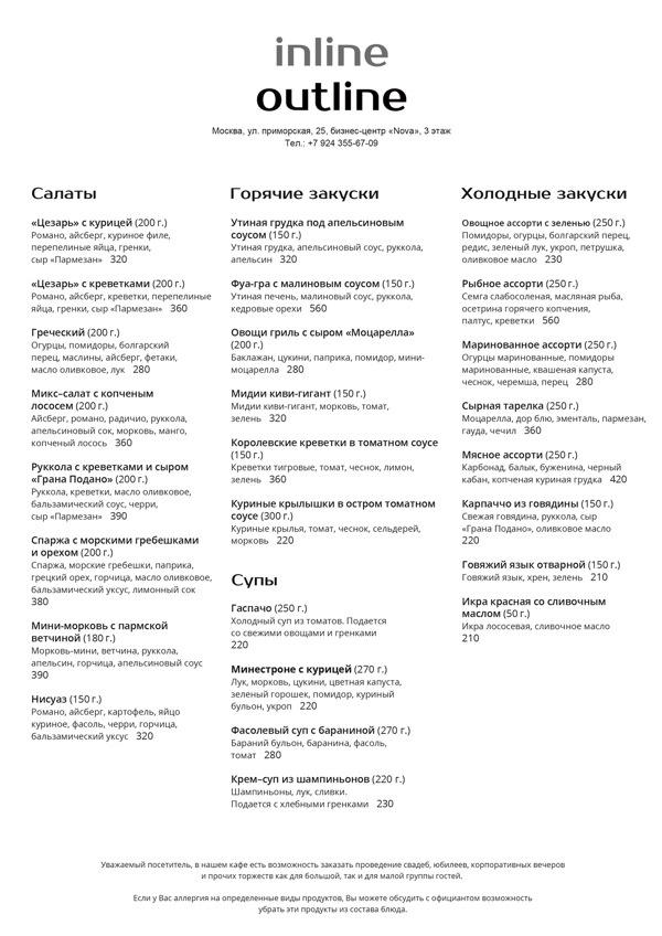Шаблон меню кафе или ресторана. Название может быть оформлено в 2 строки, написанных разным цветом, что оживляет строгий черно-белый дизайн этого шаблона.