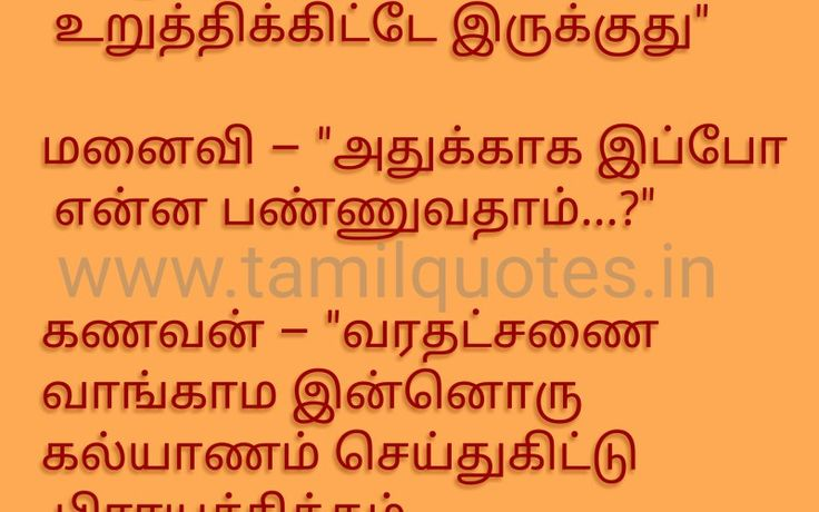 Wife And Husband Quotes In Tamil: The 25+ Best Tamil Jokes Ideas On Pinterest