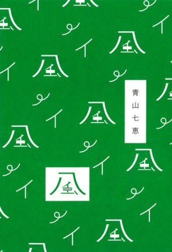 風 青山 七恵, http://www.amazon.co.jp/dp/4309022936/ref=cm_sw_r_pi_dp_4lgGtb0CFDQFQ