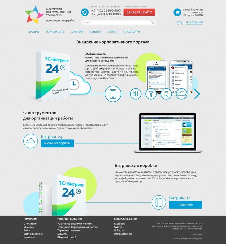 Битрикс24 и Корпоративный портал