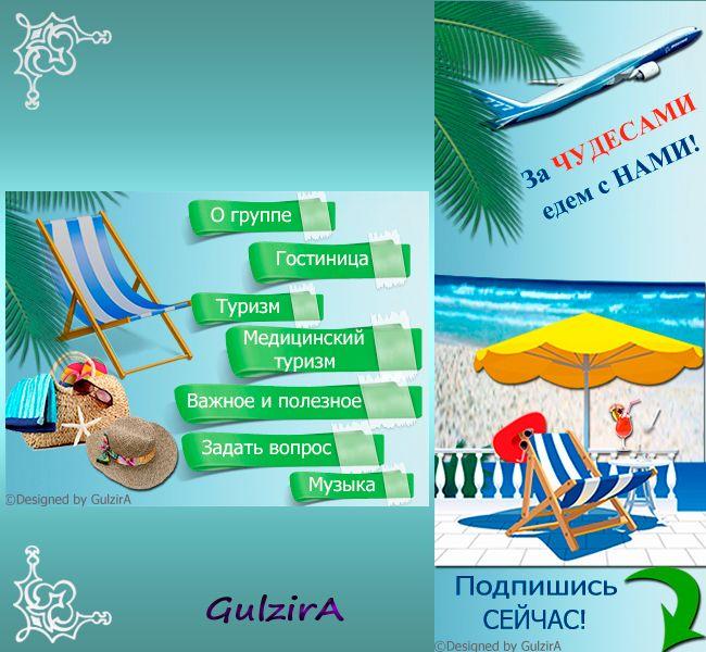 Аватар +меню ВКонтакте https://vk.com/travelizrael