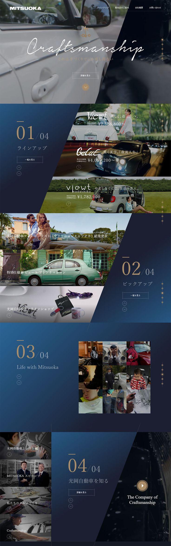 光岡自動車|WEBデザイナーさん必見!ランディングページのデザイン参考に(かっこいい系)
