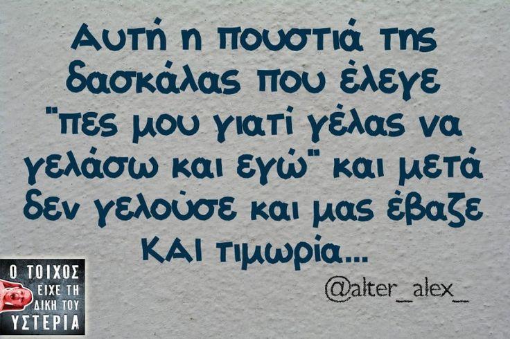 Αυτή η πουστιά... - Ο τοίχος είχε τη δική του υστερία – @alter_alex_ Κι άλλο κι άλλο: Πρέπει να ξέχασα να βάλω… Όσο δεν σας απαντάει το ταβάνι… Πριν μιλήσεις, άκου… Απορώ πώς έφτασα… Μια κοπέλα δίπλα μου… Όταν είμαι σε παρέα… Μου στέλνει η άλλη… ΕΠ ΤΑΞΙ, πας παραλία; #alter_alex_
