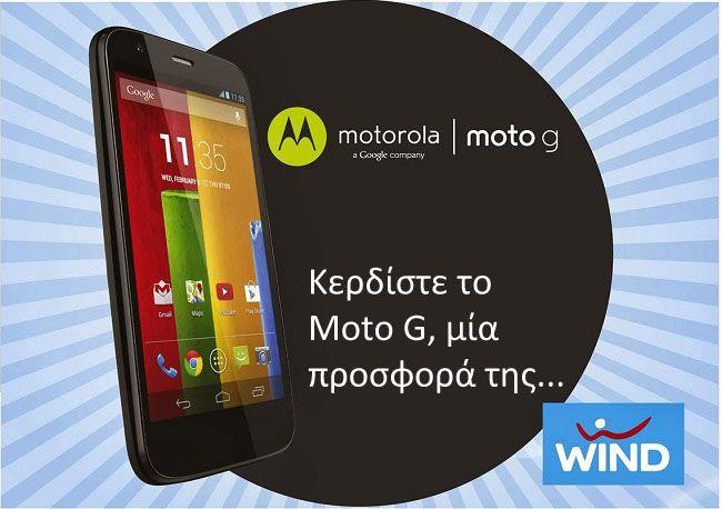 Διαγωνισμός με δώρο ένα Motorola Moto G,http://www.diagonismoidwra.gr/?p=10160