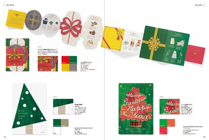 季節を表現するデザインのアイデア