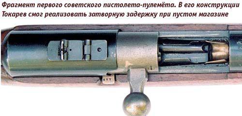 Пистолет-пулемёт Токарева ППТ (СССР)