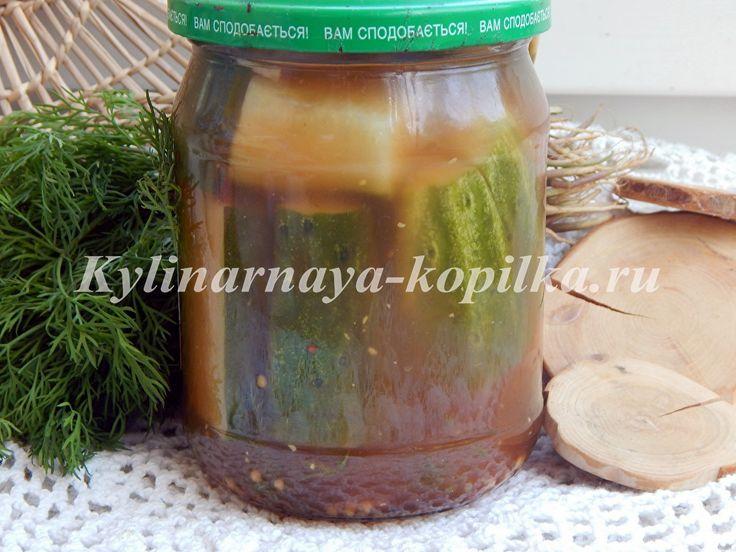 Огурцы с кетчупом чили «Торчин»: рецепт без стерилизации