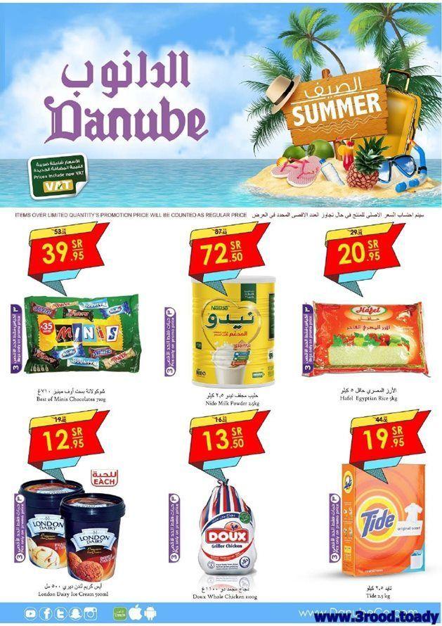 عروض الدانوب جدة الاسبوعية الخميس 2 7 2020 عروض الصيف عروض اليوم Travel Oklahoma Jeddah Thailand Travel