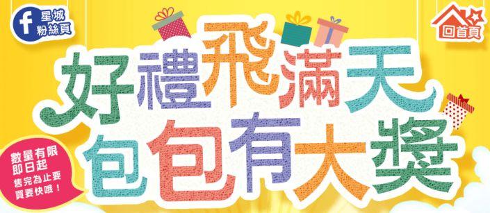 九州娛樂推薦 星城Online 好禮飛滿天 包包有大獎 售完為止哦!! http://ts888.com.tw/