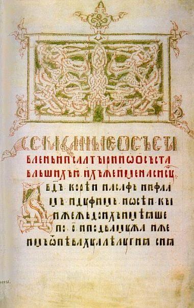 Древнерусские книги. Буквица. Д.
