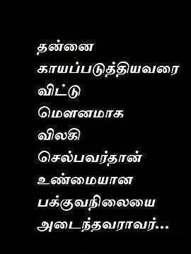 Swami Vivekananda Quotes In Tamil. QuotesGram