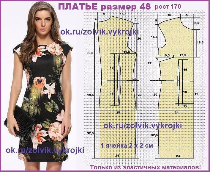 Платье футляр выкройка 46 краска для ткани в баллоне купить