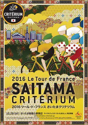 ツール・ド・フランスさいたまクリテリウム2016 ポスターより | cyclowired