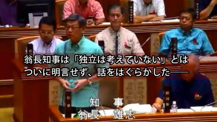沖縄県議会で「自己決定権」「先住民族」発言を追及される翁長知事