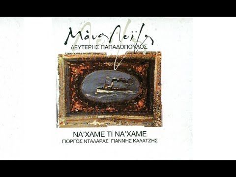 Μάνος Λοΐζος - Να'χαμε τι να'χαμε (FULL CD) - YouTube