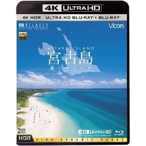 宮古島【4K・HDR】 ~癒しのビーチ~ UltraHD 【Blu-ray】
