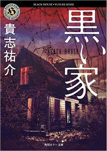 黒い家 (角川ホラー文庫) | 貴志 祐介 | 本 | Amazon.co.jp