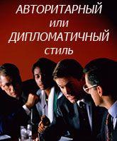Ваш стиль на деловом совещании - авторитарный или дипломатичный. Тест.