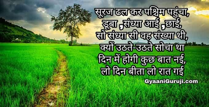 Poem On Nature In Hindi With Images Poems Rayban Wayfarer Nature