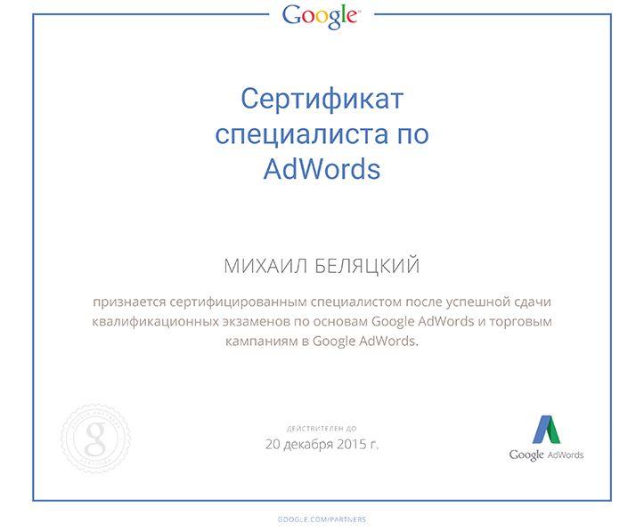 Как получить сертификат google adwords 2014 контекстная поисковая система