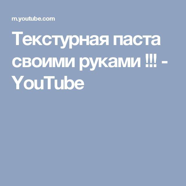 Текстурная паста своими руками !!! - YouTube