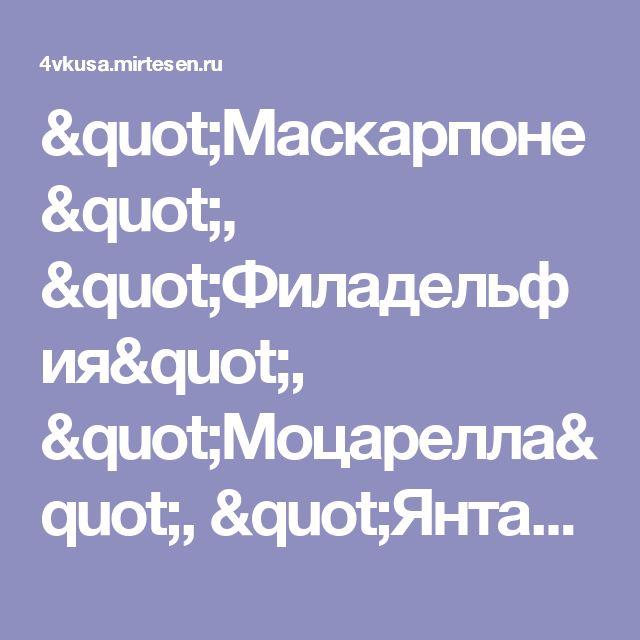 """""""Маскарпоне"""", """"Филадельфия"""", """"Моцарелла"""", """"Янтарь""""- делаем сыры своими руками"""