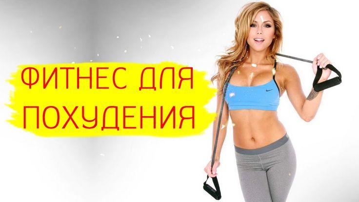 Фитнес для похудения.  Какие особенности фитнеса для похудения? [Галина ...