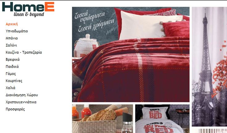 Homee - Λευκά είδη | Online Καταστήματα - Webfly.gr