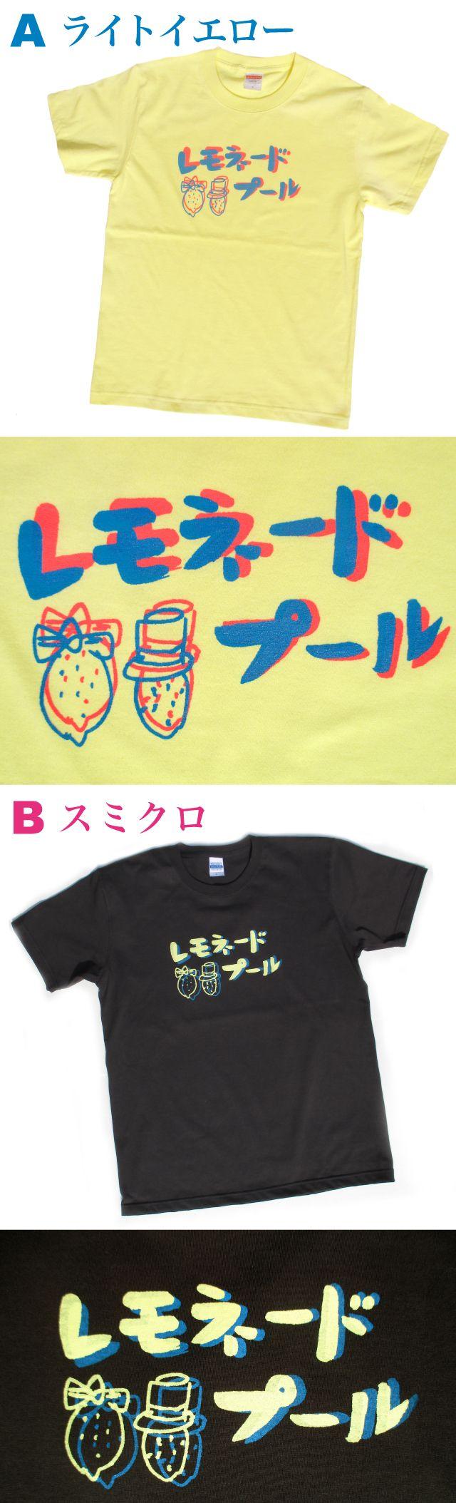 レモネードプールゆるロゴTシャツ(メンズ、レディース)