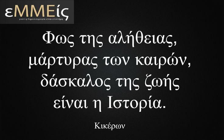 19  Μαΐου-Ημέρα μνήμης για τη Γενοκτονία του Ποντιακού Ελληνισμού.  Καληνύχτα!  #εΜΜΕίς #eMMEis #καληνύχτα