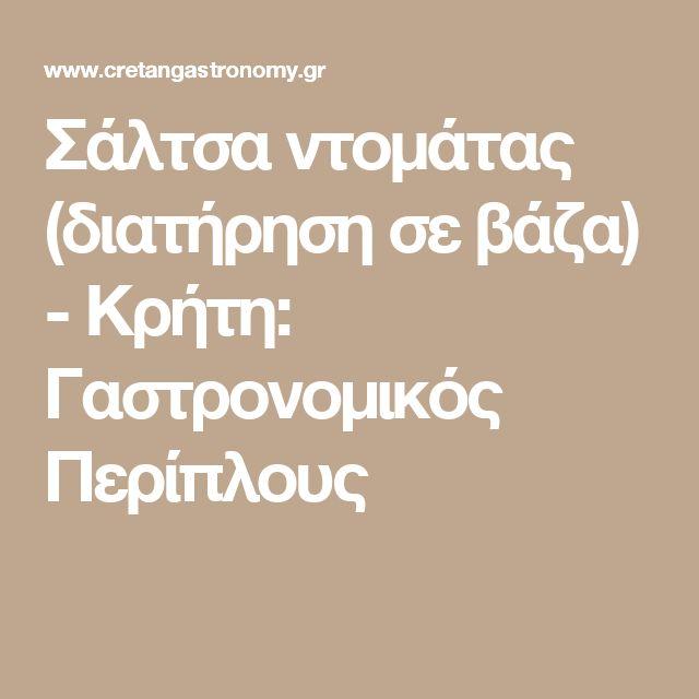 Σάλτσα ντομάτας (διατήρηση σε βάζα) - Κρήτη: Γαστρονομικός Περίπλους