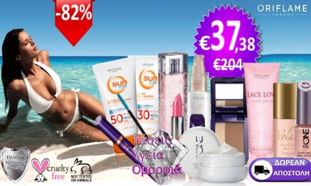 """Best Deal: Έως 3/7 """"Sun Summer Set""""-12 ιδανικά προϊόντα που κάνουν φίλο μας τον ήλιο με έκπτωση 82%   Best Deal: Έως 3/7 """"Sun Summer Set"""" 12 ιδανικά προϊόντα που κάνουν φίλο μας τον ήλιο με έκπτωση 82%  12 προϊόντα μέχρι3/7/201624:00ή μέχρι εξαντλήσεως των αποθεμάτων μεέκπτωση82% γιατί γιορτάζουμε το καλοκαίρι και τη γυναίκα αγαπάμε τη ζωή και θέλουμε να έχετε και εσείς τα ίδια συναισθήματα με την απόλυτη φυσική εμπειρία της Oriflame να είστε και να δείχνετε όμορφη και trendy! Και…"""