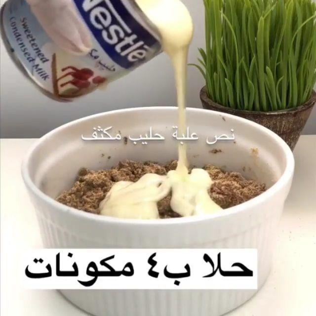 بحرين شيف On Instagram وصفات حلا سهله وسريعه و لذيذة Bah Sweet Bah Sweet ك رات النوتيلا Cooking Recipes Desserts Cookout Food Food Receipes