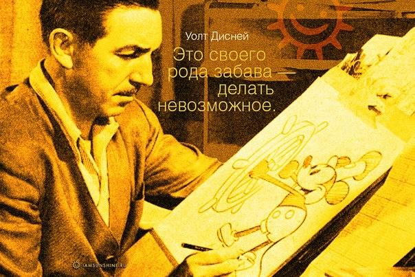 5 декабря 1901 года   родился Уолт Дисней  #sunshine #Disney