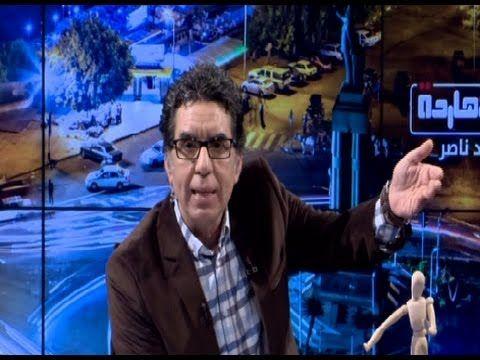 محمد ناصر يكشف اسرار فساد السيسى ومبارك وحكام العرب فى وثائق بنما - YouTube
