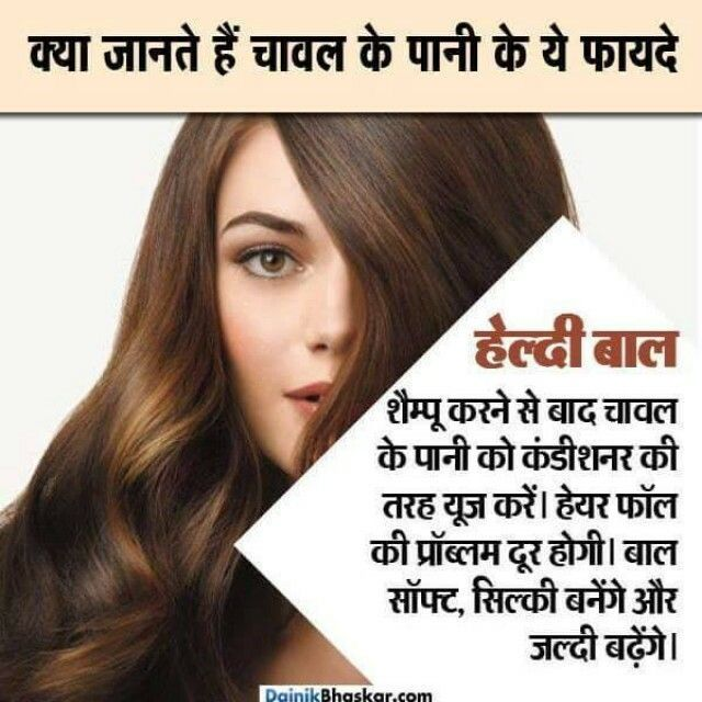 Pin By Gyandarshan24 On Best Health Tips In Hindi Natural Hair Care Regimen Health Skin Care Hair Care Regimen