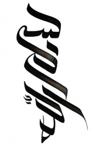 Bismillah...great arabic calligraphy to incorporate in islamic invites