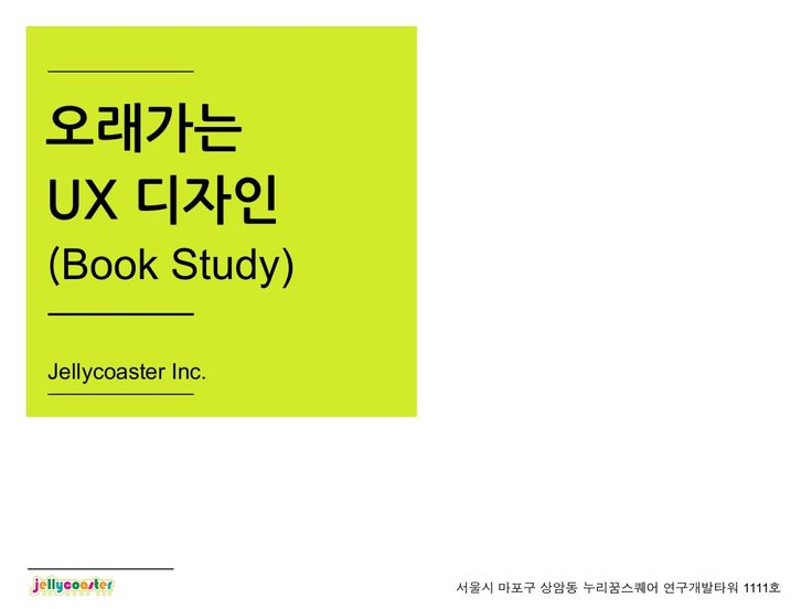 blog-ux by 정인 주 via Slideshare