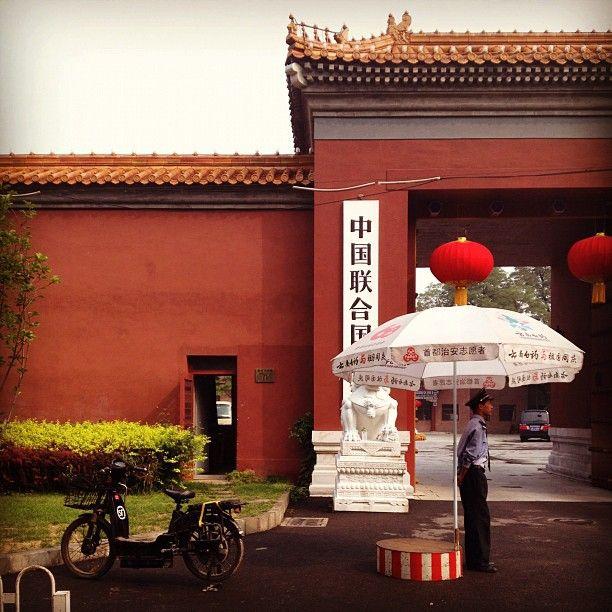 劳动人民文化宫 People's Cultural Palace in 北京市, 北京市. Here we can learn more about Chinese culture. Chinese architecture is amazing! What is your favorite part about this temple? Check out: http://www.china.org.cn/english/features/beijing/31019.htm