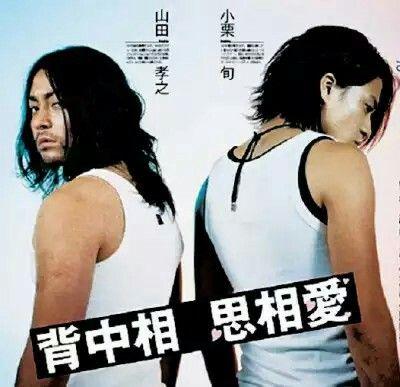 Yamada Takayuki & Oguri Shun   Serizawa Tamao x Takiya Genji   Crows Zero