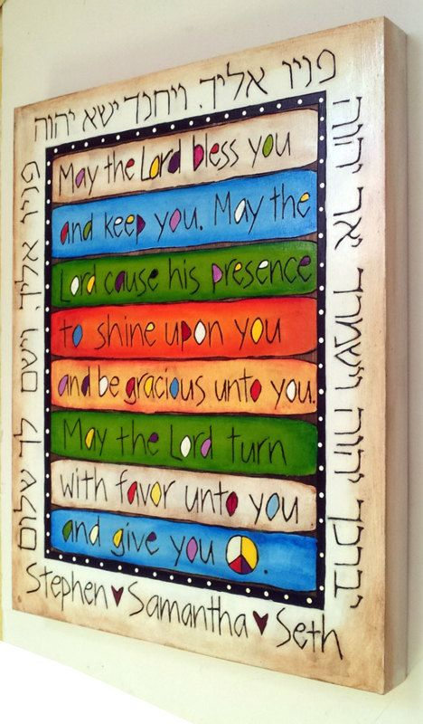 Personalized Jewish Art Lord's Blessing by SouthernHeartStudio, $145.00
